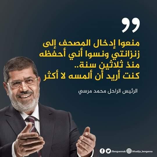 Mursi quran