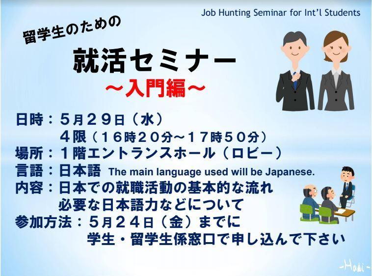 job hunting seminar for intl student