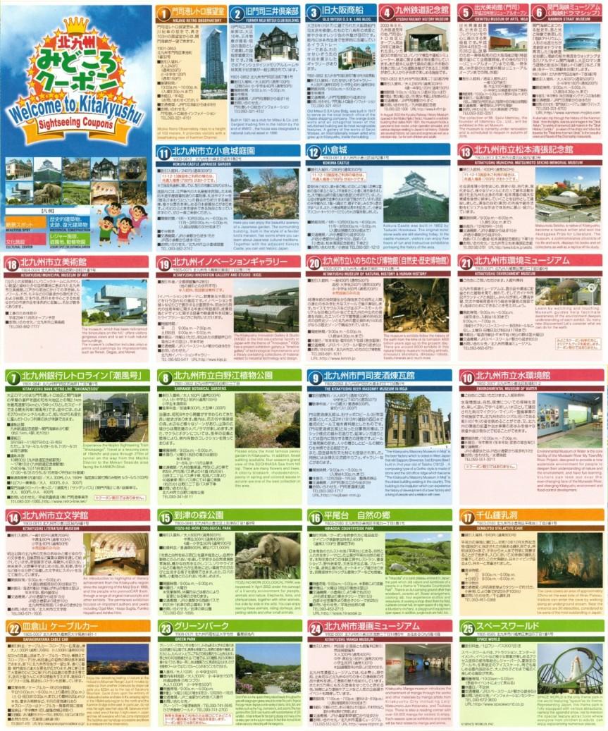 Wisata Kitakyushu